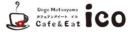 Cafe&Eat〜ico〜カフェとちょっとしたお食事のお店〜